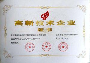 China High-Tech Enterprise Certificate